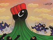 """كاريكاتير صحيفة """"الاتحاد"""".. ليبيا تنتصر على الإرهاب"""