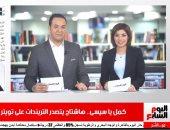 """موجز تريندات تليفزيون اليوم السابع : هاشتاج """"كمل يا سيسى""""يتصدر تويتر"""