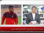 """موجز الرياضة من """"تليفزيون اليوم السابع"""".. مؤمن زكريا يطلب الدعاء"""