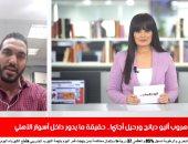 هروب أليو ديانج ورحيل أجاي!.. حقيقة ما يدور داخل الأهلي في تغطية تليفزيون اليوم السابع