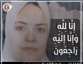 نقابة الأطباء تنعى الشهيدة الدكتورة مى عمرو بعد وفاتها بكورونا