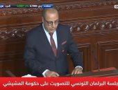 المشيشى يحذر برلمان تونس من تفاقم الدين العام واقتراض 15 مليار دينار سنويا
