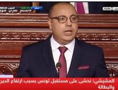 المشيشى يؤكد لبرلمان تونس تركيز الحكومة على الملفين الاقتصادى والاجتماعى