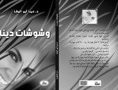 """صدر حديثا.. """"وشوشات"""" لـ  دينا أبو الوفا عن دار النخبة"""