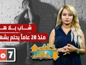 ابن الزواج العرفي 28 عاماً بلا هوية ويحلم بشهادة ميلاد - خلف_خلاف