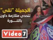 """أقوى بنت فى مصر.. """"تقى"""" تتحدى متلازمة داون برقص التنورة (فيديو)"""