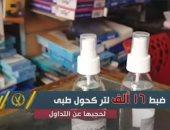 فيديو.. ضبط 16 ألف لتر كحول حجبها تجار عن التداول