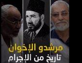 مرشدو الإخوان.. تاريخ طويل من الإجرام وأيادى ملطخة بدماء المصريين (فيديو)