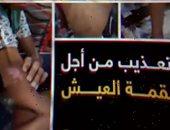 """""""لأنهم مش بيشتغلوا"""".. مقاول يعذب 13 طفلا وبجبرهم على العمل المتواصل.. فيديو"""