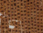 فك لغز أقدم مخطوطات تشريحية لجسم الإنسان فى الصين عمرها 2200