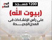 """""""1200 مسجد"""".. بيوت الله على رأس الإنشاءات فى المدن الجديدة (إنفو جراف)"""