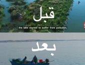 قبل وبعد.. كيف عادت بحيرة المنزلة للحياة لتصبح مصدرا أساسيا للثروة السمكية؟