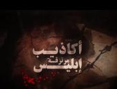أكاذيب مرتزقة أبليس.. فيديو يفضح أكاذيب الإعلام الإخوانى عن حرب 56