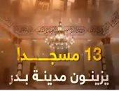 فيديو.. 13 مسجدا تزين مدينة بدر