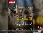 لا يفوتك.. إكسترا نيوز تبرز تقرير اليوم السابع حول مساجد مدينة الشروق