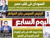 """السودان فى قلب مصر.. غدا بـ""""اليوم السابع"""""""