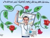 """""""بائع الفريسكا"""" يزين منتدى شباب العالم بدعوة من الرئيس.. كاريكاتير"""