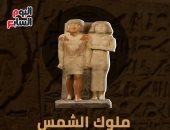 """""""ملوك الشمس"""" يتألقون فى معرض للآثار المصرية بالعاصمة التشيكية براج.. إنفو جراف"""