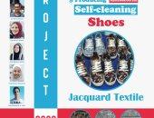 """""""إنتاج أحذية ذاتية التنظيف مقاومة للبكتريا"""".. مشروع تخرج بفنون تطبيقية حلوان"""