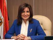 """وزيرة الهجرة تهنئ الجاليات المصرية فى العالم بعيد الغطاس: """"عيد سعيد مليان بركة وسلام"""""""