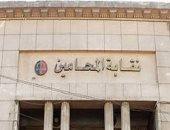 حيثيات حكم القضاء الإدارى بوقف انعقاد عموميات فرعيات نقابة المحامين