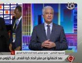 نسخ مقلدة وغير أصلية.. محمود الشامى يكشف حقيقة الكئوس المختفاة باتحاد الكرة