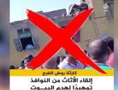 إكسترا نيوز تفضح أكاذيب الجزيرة وقنوات الإخوان حول إزالة مساكن روض الفرج.. فيديو