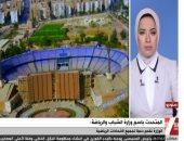 متحدث وزارة الشباب والرياضة: مصر أصبحت قبلة للأحداث الرياضية العالمية
