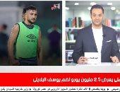 موجز التريندات من تليفزيون اليوم السابع.. بيراميدز يعلن ضم رمضان صبحى رسميا