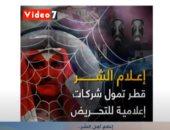 """""""إكسترا نيوز"""" تبرز تقرير اليوم السابع عن تمويل كيانات إعلامية للتحريض ضد مصر"""