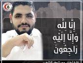 نقابة الأطباء تنعي الشهيد الطبيب الشاب مصطفى السيد عبده بعد وفاته بكورونا