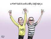 إعلام الإخوان الإرهابي يدافع عن المجرمين والفاسدين.. كاريكاتير