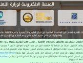 الجامعات الأهلية تعلن إتاحة مواعيد اختبارات القبول عبر الموقع الرسمى اليوم