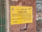 محافظة القاهرة تضع ملصقات على العقارات المخالفة لتحذير المواطنين من الشراء