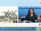 المتحدث باسم جامعة القاهرة يكشف تفاصيل إعادة الدراسة فى فرع الخرطوم.. فيديو