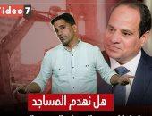 هل نهدم المساجد ولماذا لايحب الإخوان الرئيس السيسى؟ - سيلفي تيوب