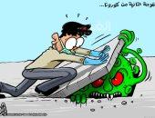 كاريكاتير صحيفة أردنية.. الإجراءات الاحترازية السبيل لدحض موجة كورونا الثانية