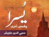 """صدر حديثا.. المجموعة القصصية """"يسرا"""" للكاتب محيى الدين جاويش"""