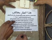 حملة لتوعية المواطنين بشأن التصالح في مخالفات البناء في السويس .. صور