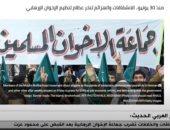 الخلافات تضرب جماعة الإخوان الإرهابية بعد ضبط محمود عزت.. فيديو