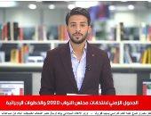 """""""تليفزيون اليوم السابع"""" يشرح 25 معلومة حول انتخابات مجلس النواب 2020.. فيديو"""