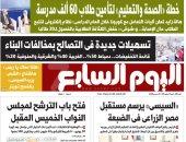 خطة وزارتى الصحة والتعليم لتأمين طلاب 60 ألف مدرسة في اليوم السابع غدا