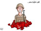 سيدة القطار.. قلوب أمهات مصر تحيط بجنودنا.. فى كاريكاتير اليوم السابع