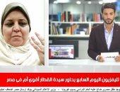سيدة القطار لتليفزيون اليوم السابع: رئاسة الجمهورية شكرتنى.. والمجند دفع لنفسه
