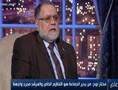 مختار نوح يؤكد تعرض الإخوان لهزيمة نفسية بعد القبض على محمود عزت