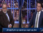 مختار نوح: إبراهيم منير الأقرب لقيادة الإخوان بعد القبض على محمود عزت