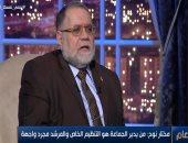 مختار نوح: الإخوان ليس لهم علاقة بالدين.. ومحمود عزت هو المرشد الحقيقى منذ 95