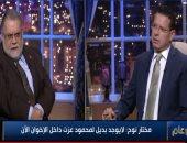 مختار نوح: حاليا لا توجد جماعة إخوان.. ولو كان الشاطر مكان مرسى مكنش كمل شهر