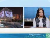 سفير القاهرة بجوبا يكشف تفاصيل الجسر الجوي المصري لجنوب السودان.. فيديو