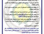 فتح باب التقدم لاستخراج تراخيص مزاولة نشاط تنظيم انتظار المركبات بشمال سيناء